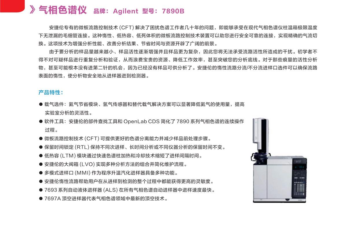 浙江贤箭科学仪器有限公司